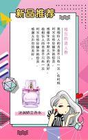 38女神节宣传促销活动