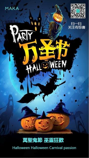 蓝色卡通手绘万圣节party节日海报