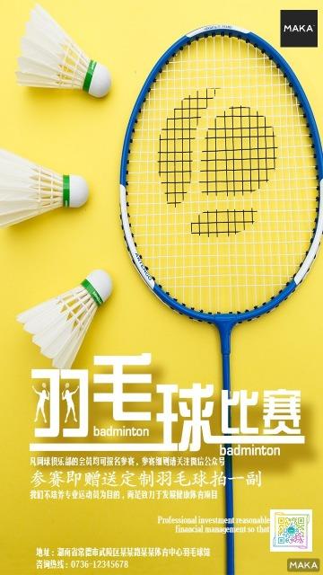 简约羽毛球比赛宣传海报