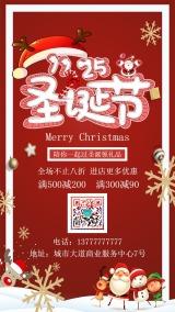 大气中国红圣诞节产品推广活动