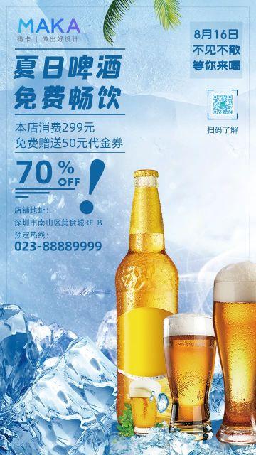 蓝色清爽啤酒饮品宣传手机海报