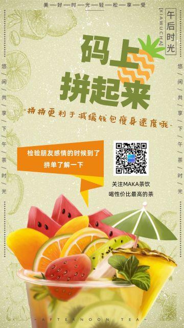 拼单活动插画风水果茶饮产品促销宣传海报