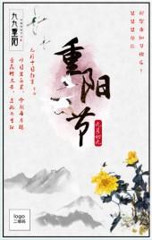 重阳节祝福,活动,邀请函,九月九