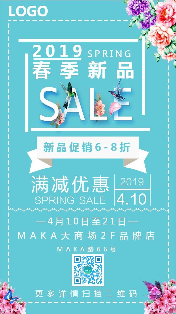 蓝色扁平轻奢春季新品促销宣传手机海报