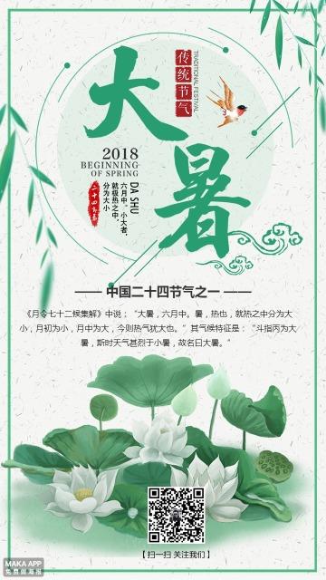 清新淡雅大暑节气企业宣传海报