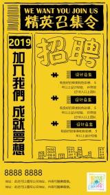 黄黑色扁平简约互联网电商通用招聘设计师海报模板