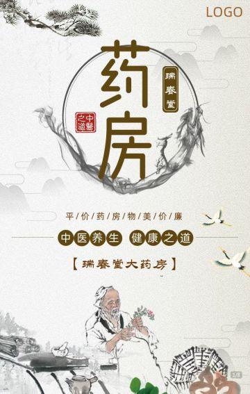 灰色古典中国风中医药大药房宣传H5
