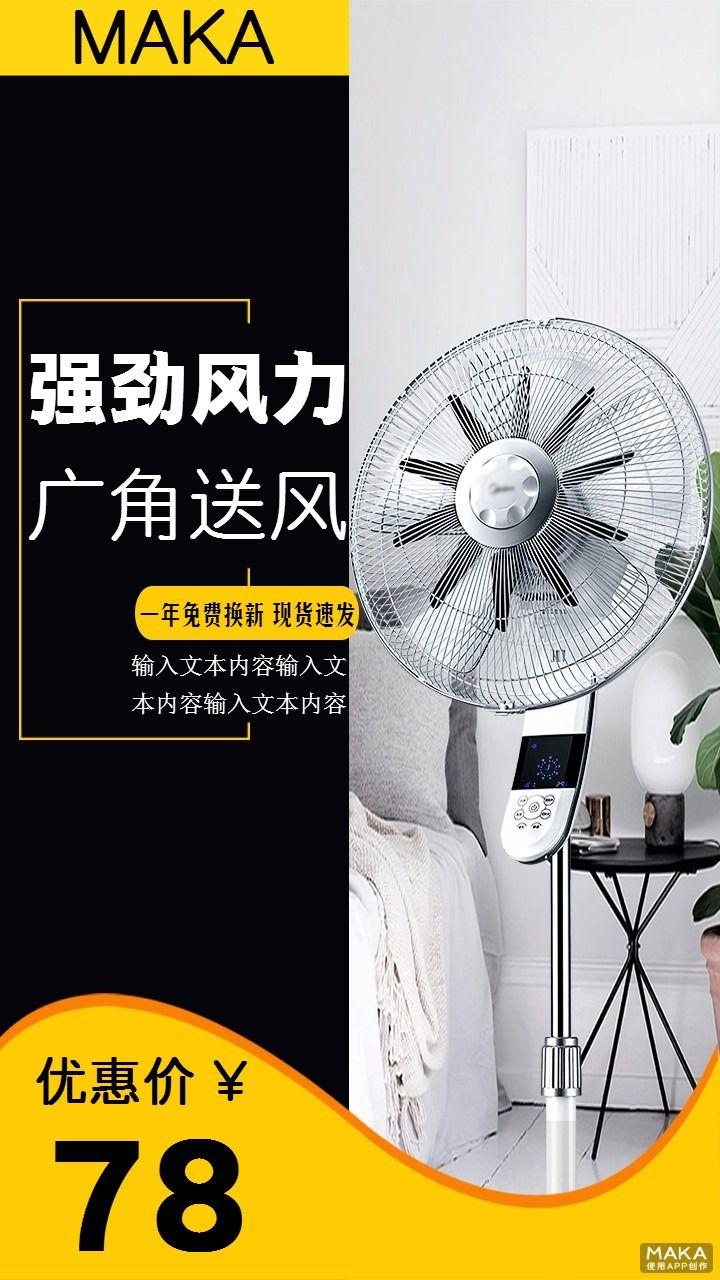 电风扇宣传海报