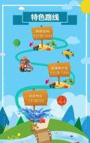 蓝色扁平化旅行社旅游宣传翻页H5
