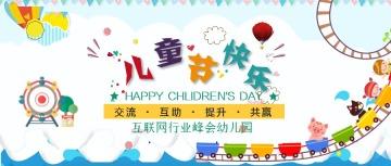 儿童节互联网各行业宣传促销微信公众号头条