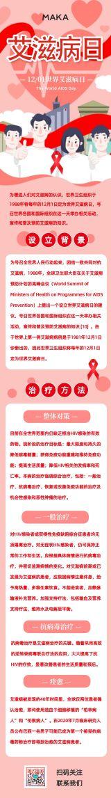 红色简约风格世界艾滋病日知识科普宣传长页