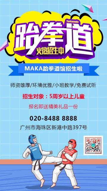 蓝色卡通清新跆拳道培训招生宣传海报