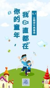 六一儿童节卡通插画设计风格六一亲子活动宣传海报