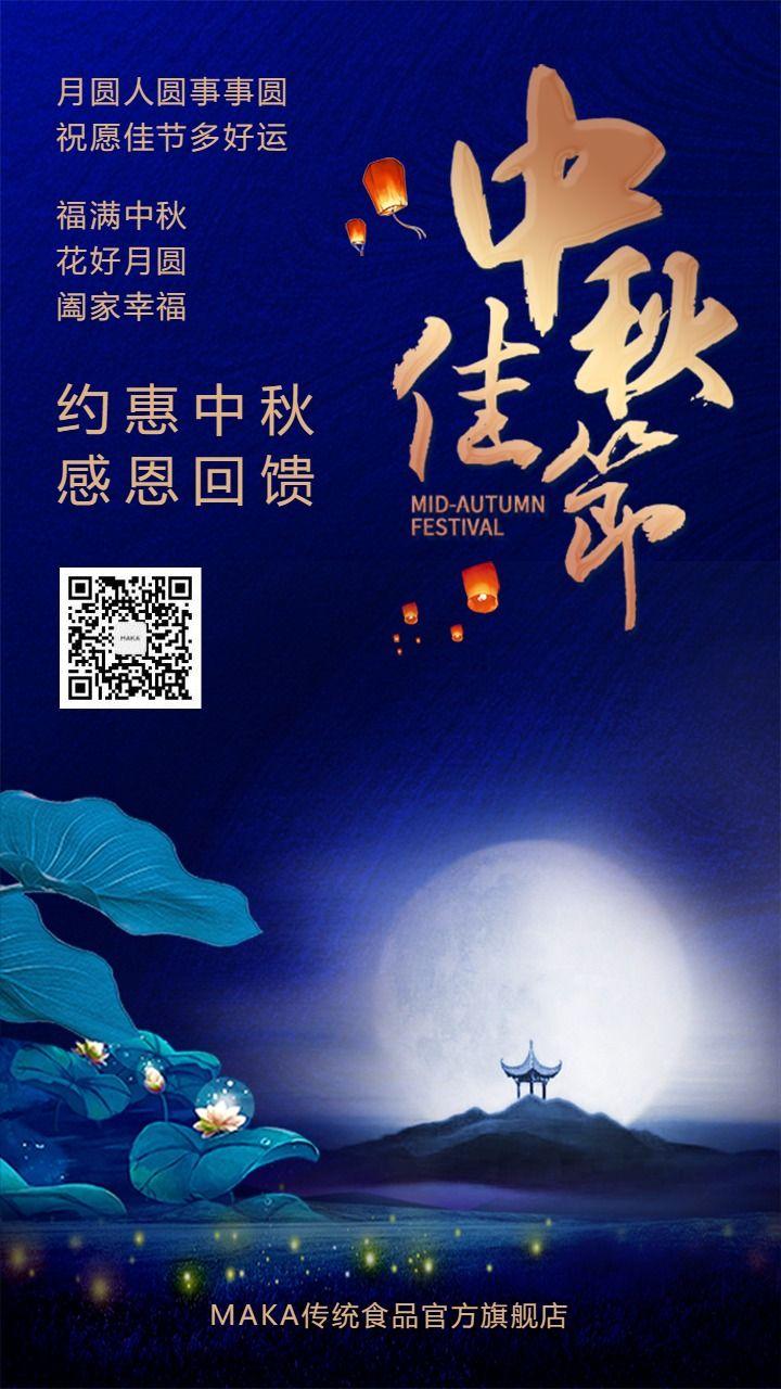 蓝色中秋节祝福优惠活动商家活动促销海报模板