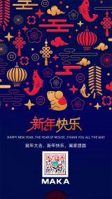 蓝色简约鼠年新年快乐宣传海报