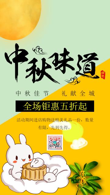 黄色卡通手绘店铺八月十五中秋节促销活动宣传海报
