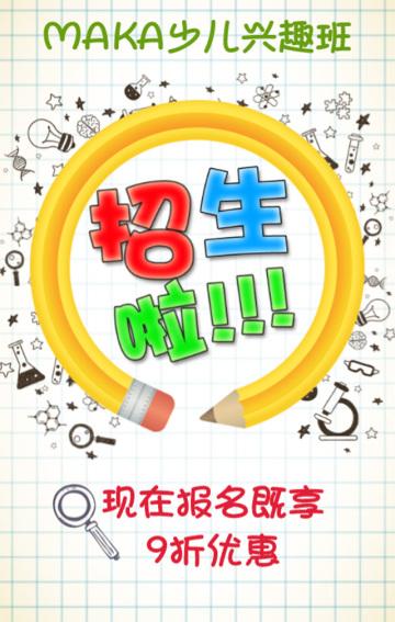 幼儿园|培训班|兴趣班|补习班培训班作业补习招生模板