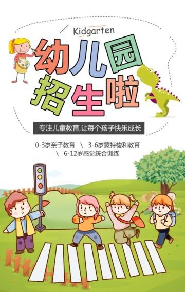 幼儿园招生啦托管班开课啦招生宣传卡通手绘H5