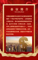 红色金色高端大气企业通用邀请函会议活动高峰论坛答谢会