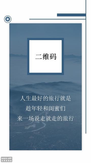 【相册集14】蓝色个人旅行相册情侣相册闺蜜相册通用小清新