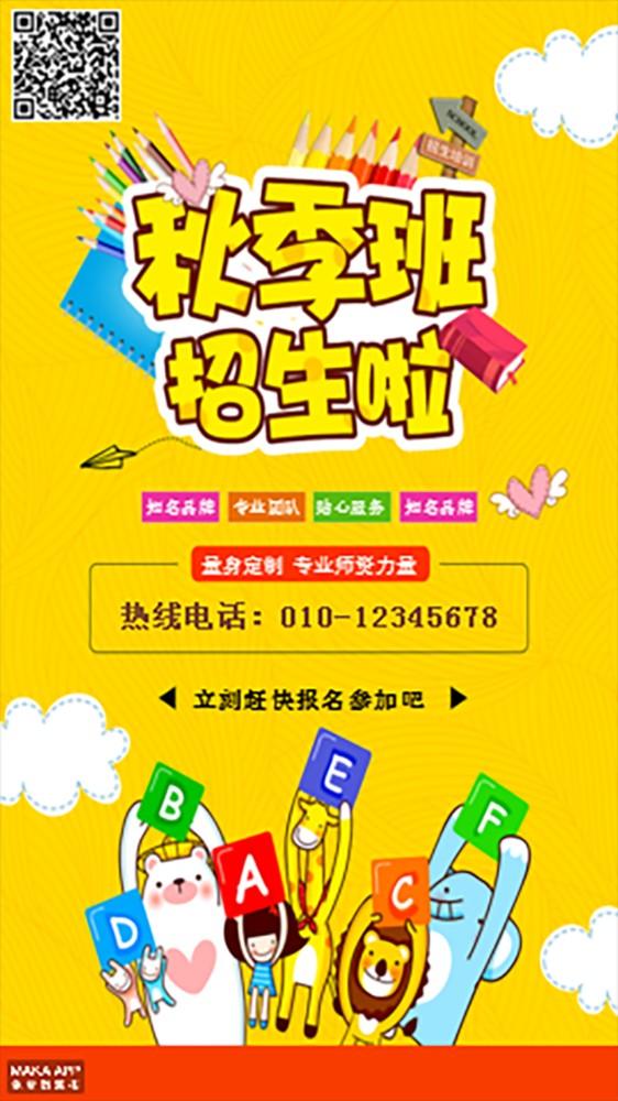 秋季班火热招生中海报
