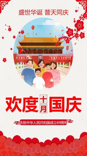 卡通大气时尚中国风庆祝祖国生日69周年