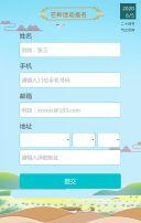 蓝色创意芒种节日宣传翻页H5