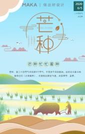 24节气芒种蓝色节日活动、节日主题活动传统节日活动H5