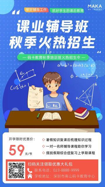 蓝色卡通中小学生课业辅导班促销宣传活动招生海报