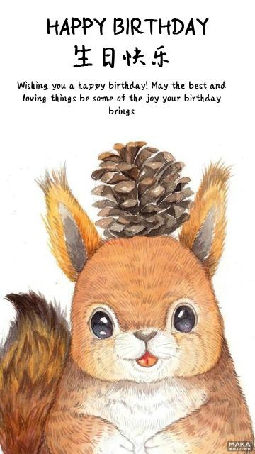 松鼠生日祝福