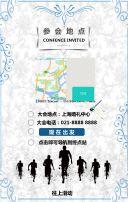 蓝色商务峰会年会展会发布会邀请函翻页H5