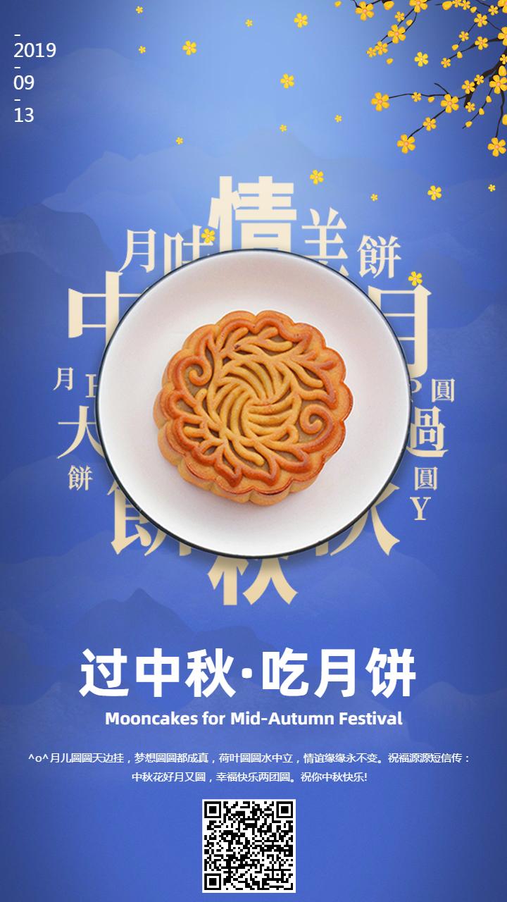 创意中秋节祝福企业贺卡个人贺卡蓝色系海报