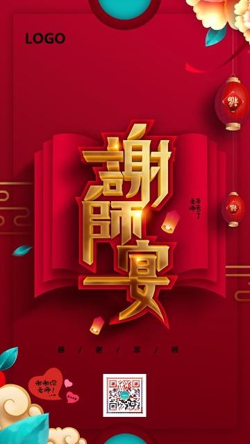 红色古风喜庆谢师宴海报