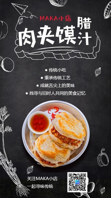 简约手绘餐饮小吃肉夹馍产品销售海报