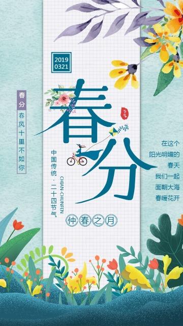 春分清新风传统二十四节气宣传海报