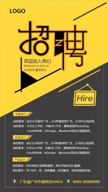 工作室招聘、通用招聘海报、舞蹈工作室、市场招聘