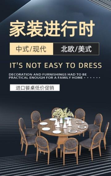 黑色高端大气风格家装节餐桌促销宣传H5