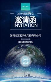 时尚商务科技金融邀请函H5