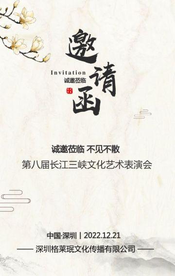 中国风古风山水高端会议邀请函医疗医学会议讲座论坛政府机关单位H5
