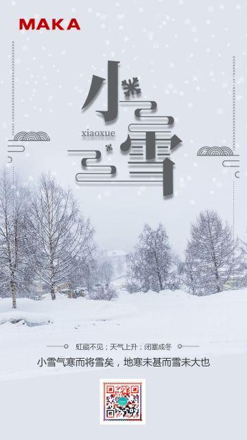 简约传统二十四小雪时节节气海报