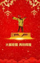 企业年终盛典 颁奖盛典 工作总结 庆典活动纪实 年会 年终总结