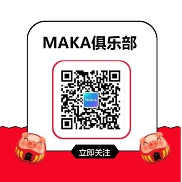 扁平简约红色小猪卡通电商微商公众号底部通用微信二维码