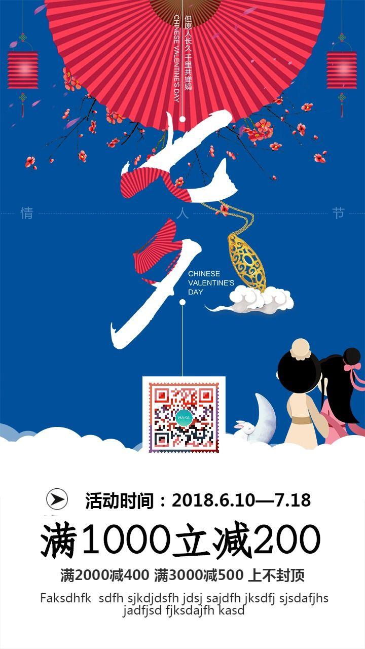 七夕情人节促销相亲聚惠浪漫七夕节主题宣传单身派对情侣约会