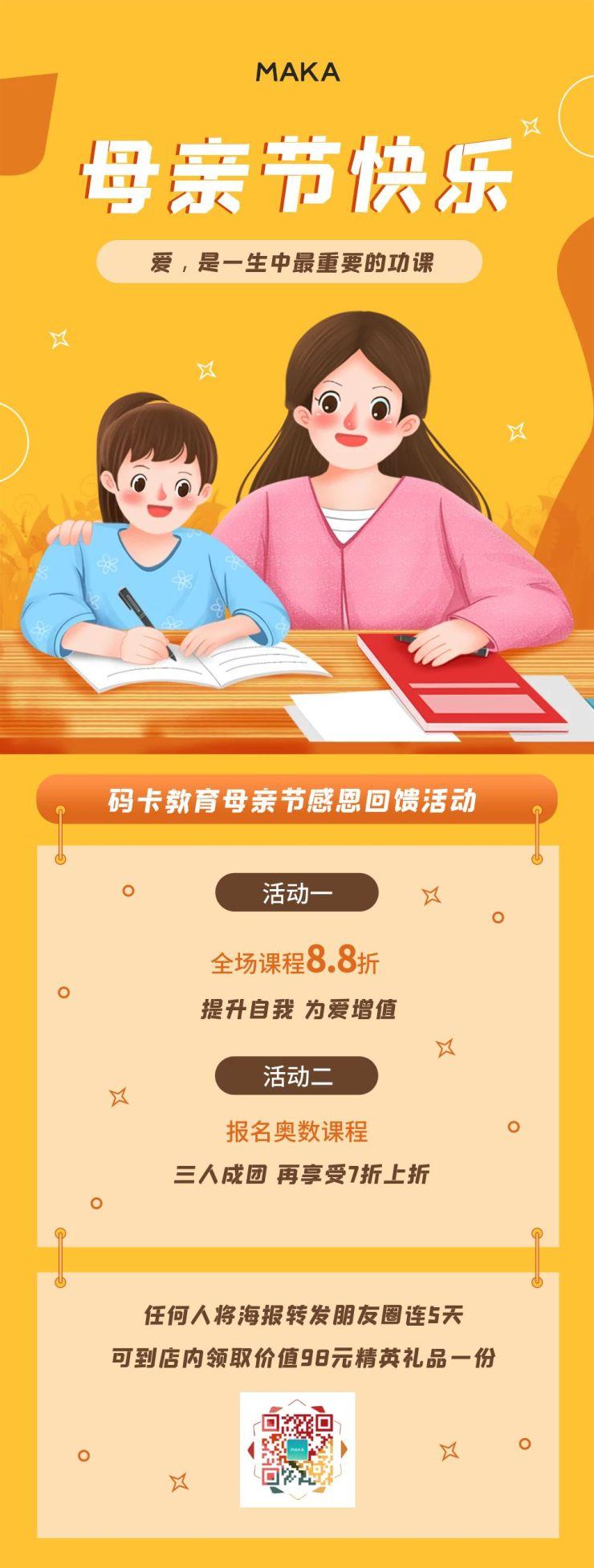 黄色简约风格教培行业母亲节课程促销长图文
