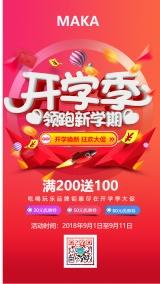 红色扁平简约领跑新学期开学促销海报