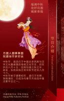 大红中秋节祝福贺卡企业公司节日宣传推广放假通知H5模板