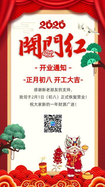 2020开工大吉企业活动宣传海报模板