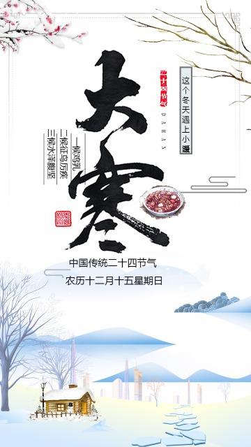 冬季清新二十四节气之大寒海报