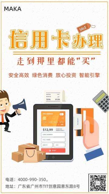 信用卡办理宣传手机海报模版