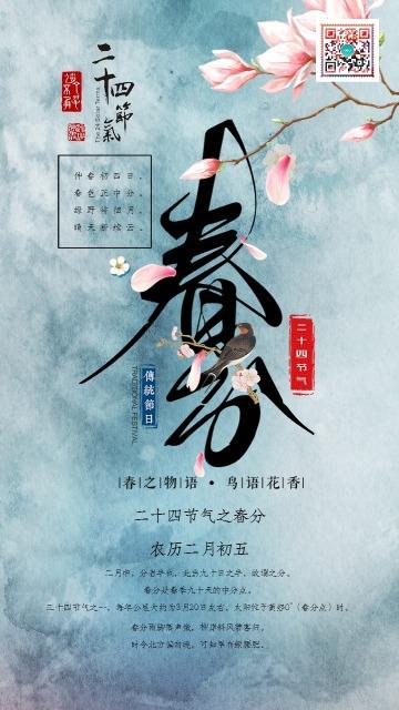春分蓝色二十四节气中国风海报
